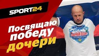 Федор Емельяненко - ПЕРВЫЕ СЛОВА ПОСЛЕ ПОБЕДЫ НОКАУТОМ