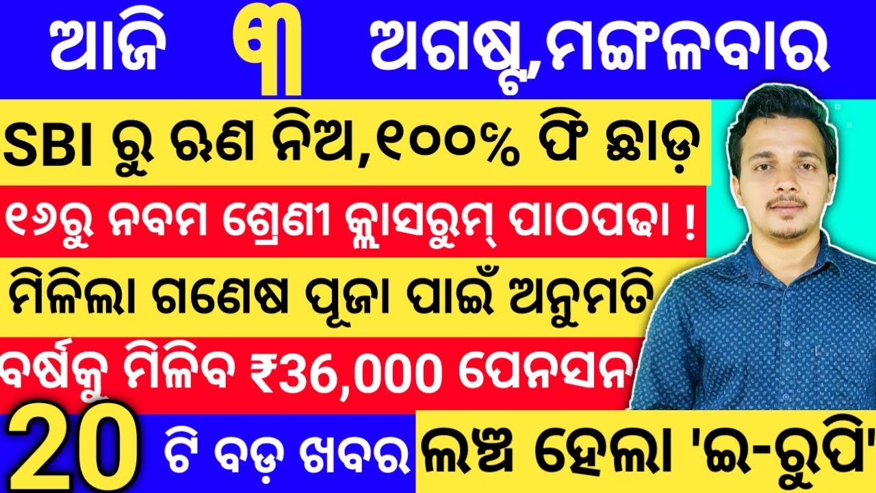 SBI Loan Offer ! E RUPI Launched in India   New Pension scheme   odia samachar  3 August odisha news