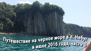 Поездка на машине в отпуск на Черное море в п. Небуг в июне 2016г., часть 3(Видеоотчет о нашей поездке и отдыхе на Черном море, а именно в п. Небуг. В данном видео вы увидите посещение..., 2016-07-03T11:00:00.000Z)