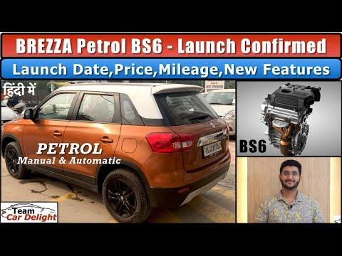 Brezza Petrol Launch Date,Price,Features,Engine,Mileage,Interior | Brezza Petrol Launch India 2019