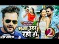 #VIDEO   मजा उठा रही हो   #Khesari Lal Yadav, #Antra Singh Priyanka   Bhojpuri HIt Song 2021