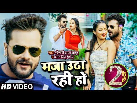 #VIDEO | मजा उठा रही हो | #Khesari Lal Yadav, #Antra Singh Priyanka | Bhojpuri HIt Song 2021