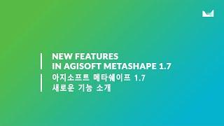 아지소프트 메타쉐이프(Agisoft Metashape)…