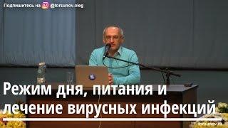 торсунов О.Г.  Режим дня, питания и лечение вирусных инфекций