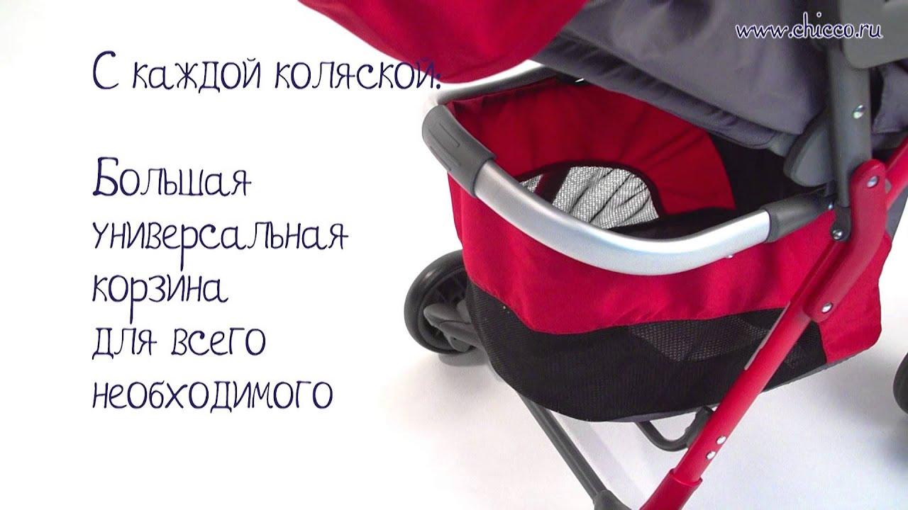 Детская коляска Чико Урбан. Детские коляски 3 в 1 - YouTube
