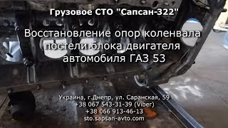 Восстановление опор постели коленчатого вала ГАЗ 53