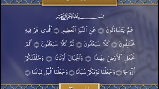 Recitation of the Holy Quran, Part 30