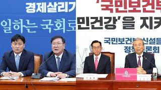 """""""野, 조건없는 복귀를"""" vs """"폭주기관차 국회"""" / 연합뉴스TV (YonhapnewsTV)"""