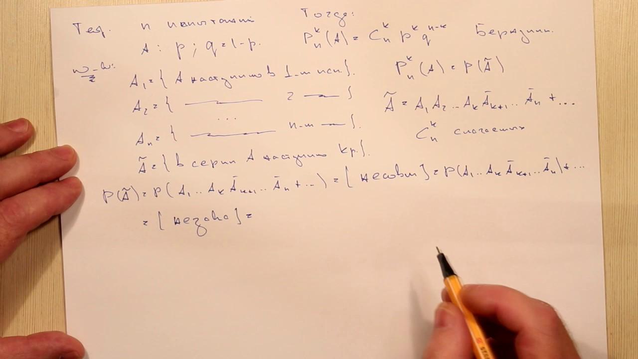 Решение задачи по теме формула бернулли реши задачу с родителями
