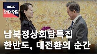 한반도, 대전환의 순간[Full]- Inter-Korean summit -18/04/10-MBC PD수첩 1150회