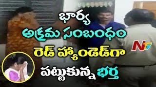 vuclip భార్య అక్రమ సంబంధం రెడ్ హ్యాండెడ్గా పట్టుకున్న భర్త | Husband Caught Wife Illegal Affair | NTV