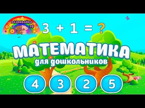 Видеоурок для малышей по математике
