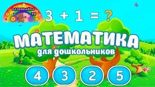 Математика для дошкольников. Учим цифры. Развивающие видео.
