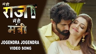 Jogendra Jogendra Video Song | Main Hi Raja Main Hi Mantri Movie | Rana Daggubati, Kajal Aggarwal