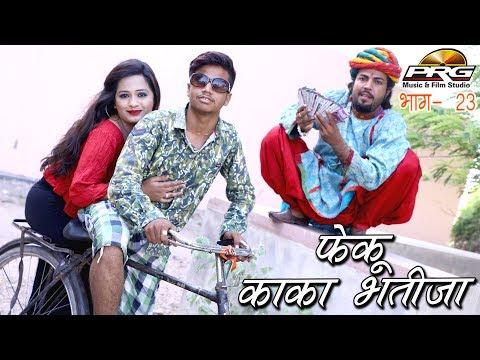 फेंकू काका-भतीजा   शानदर कॉमेडी काका भतीजा कॉमेडी शो   Kaka Bhatija Comedy Show Part -23   PRG