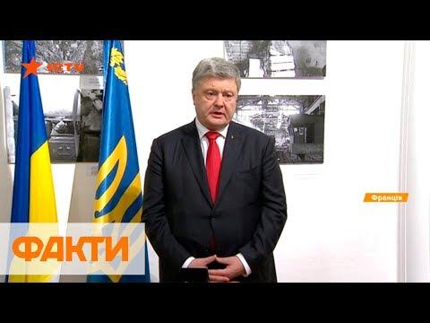 Обращение Петра Порошенко