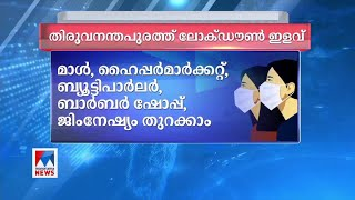 Trivandrum Lockdown