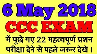 Video Previous week CCC exam paper 2018 |CCC 100% genuine question paper|Hindi | English |by STARK ATUL download MP3, 3GP, MP4, WEBM, AVI, FLV Mei 2018