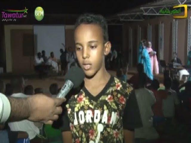 المخيمات الصيفية، تكريم للمتفوقين في مسابقة دخول السنة الأولى إعدادية | قناة الموريتانية