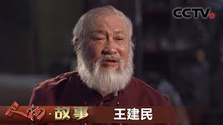 《人物·故事》 20200601 童心未泯的杂技设计师·王建民  CCTV科教
