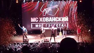 Нарезка забавных моментов с концерта Юрия Хованского в Москве