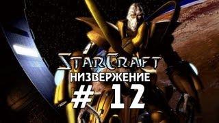 Starcraft 1 Низвержение Часть 12 Прохождение кампании Протоссы