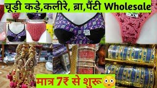 ब्रा,पैंटी, चूड़ी,कड़े,मात्र7₹ से शुरू LadiesUndergarments Wholesale Market Sadar Bazar Delhi