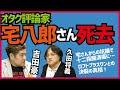 【吉田豪×久田将義】オタク評論家の宅八郎さん死去