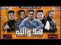 موسيقى مهرجان هلا والله 😎