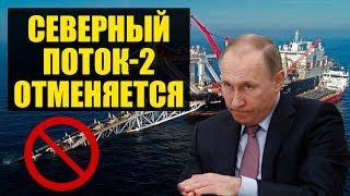 Download Очередное поражение! Санкции США ударили по «Северному потоку 2» Mp3 and Videos