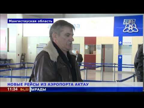 В международном аэропорту Актау открыты рейсы по новым направлениям