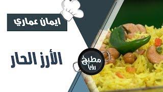 الأرز الحار - ايمان عماري