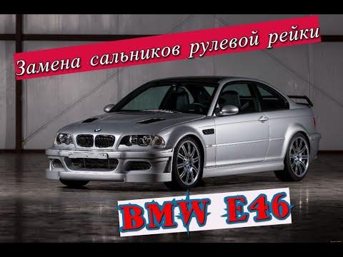 Ремонт рулевой рейки BMW E46(замена сальников)