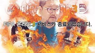 감스트 : 피파온라인3 서버 종료?! 넥슨이 굴리트 금카를 준 건 실수다? | 피파 대주주 김인직 넥슨 저격!