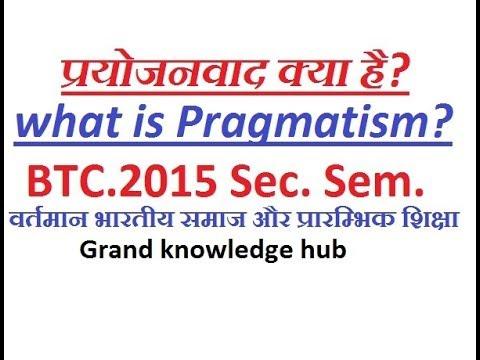 प्रयोजनवाद क्या है? What is pragmatism? वर्तमान भारतीय समाज By Grand knowledge hub