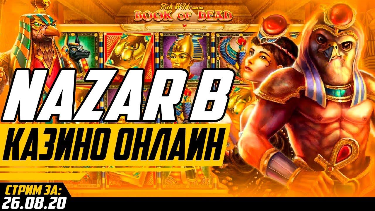 Игра по маленькой ставке в казино вулкан  Заносы автомата в офлайн  Заработок в казино