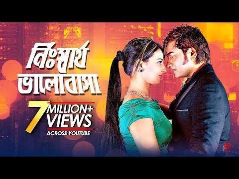 Nisshartho Bhalobasha (What Is Love) | Bangla Movie | Ananta Jalil | Afiea Nusrat Barsha | Razzak