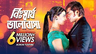 Nisshartho Bhalobasha (What is Love) | Bangla Movie | Ananta Jalil | Afiea Nusrat Barsha | Razzak