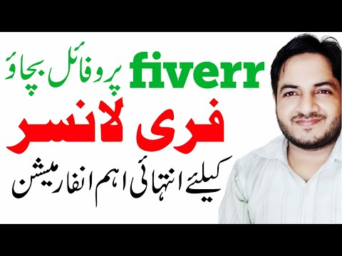 secure-fiverr-profile!-don't-share-your-freelancing-profile-with-friends-and-family-|-faizan-tech