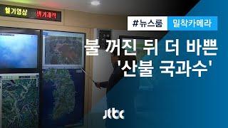 [밀착카메라] '왜, 누가…' 불 꺼진 뒤 더 바쁜 '산불 국과수' / JTBC 뉴스룸