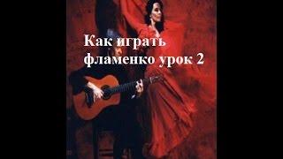 Как играть фламенко на гитаре урок 2