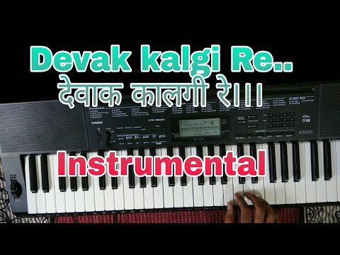 Devak Kalji Re...Instrumental On Piano....(Akku Music)..