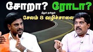 Salem 8 Way Road | 8 Way Road in Tamilnadu | IBC Tamil Tv