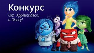 Выиграй 15 больших кукол-эмоций от AppleInsider.ru и Disney!