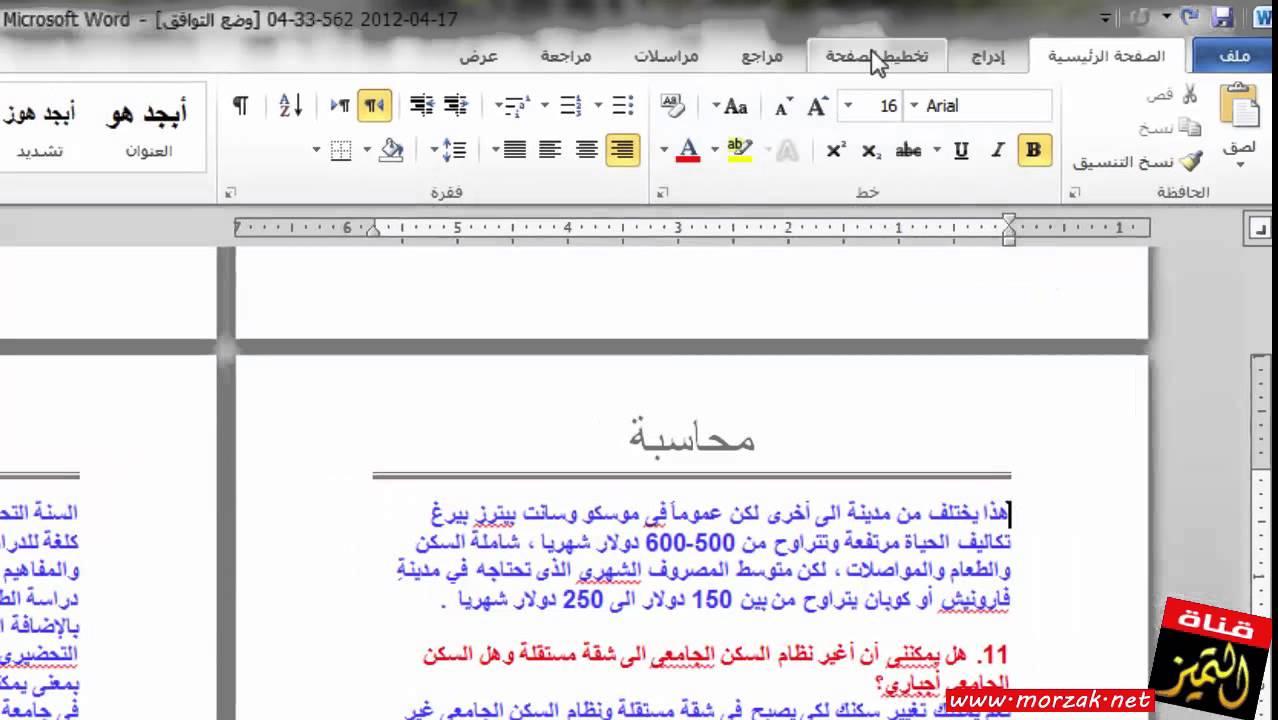 كيفية اضافة صفحة على ملف pdf