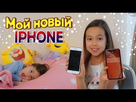 Что В Моем Новом Телефоне?/Делюсь Своими ПРОБЛЕМАМИ/Подарила Старый IPHONE