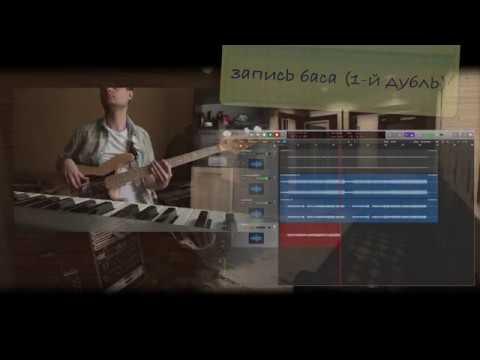 Евгений Китаев / запись баса для ..... / Тирасполь 2019