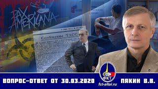 Валерий Пякин. Вопрос-Ответ от 30 марта 2020 г.