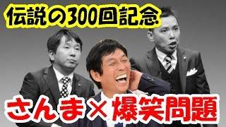 「爆笑問題300回放送記念」明石家さんまゲスト登場!最初から爆笑の渦!...