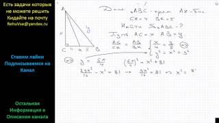 Геометрия В прямоугольном треугольнике биссектриса острого угла делит противоположный катет на